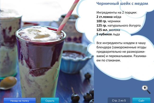 Создам Книжный Шкаф с вашим контентом на iOS 3 - kwork.ru