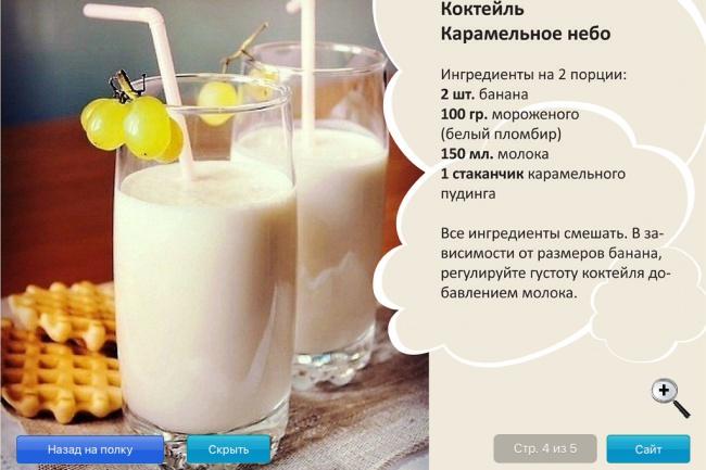 Создам Книжный Шкаф с вашим контентом на iOS 4 - kwork.ru