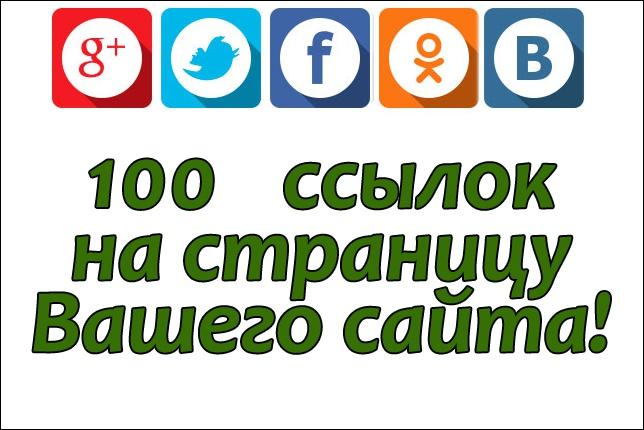 100 ссылок на определенную страницу Вашего сайта с соц. сетей 1 - kwork.ru