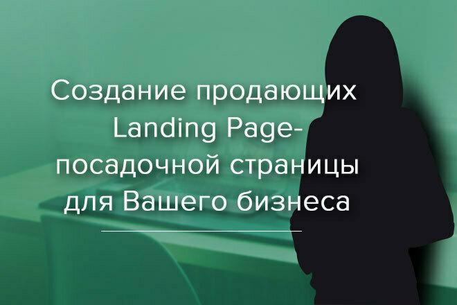Создание продающих Lаnding Page посадочной страницы для Вашего бизнеса 10 - kwork.ru