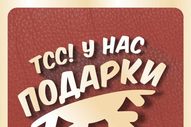 Дизайн баннера 51 - kwork.ru
