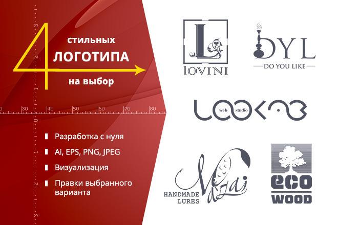 4 уникальных варианта логотипа на выбор 15 - kwork.ru