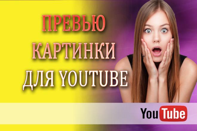 Сделаю превью картинки для ваших видео на YouTube 15 - kwork.ru