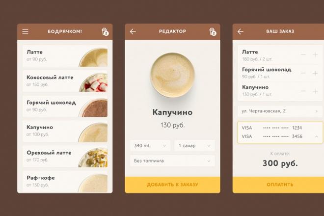 Дизайн мобильных приложений фото