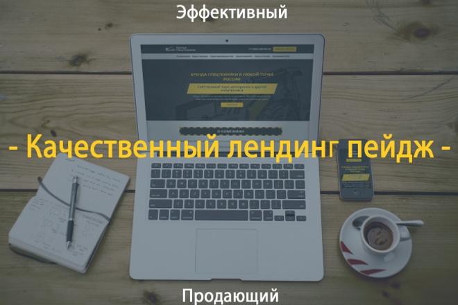 Сделаю продающий Лендинг для Вашего бизнеса 101 - kwork.ru