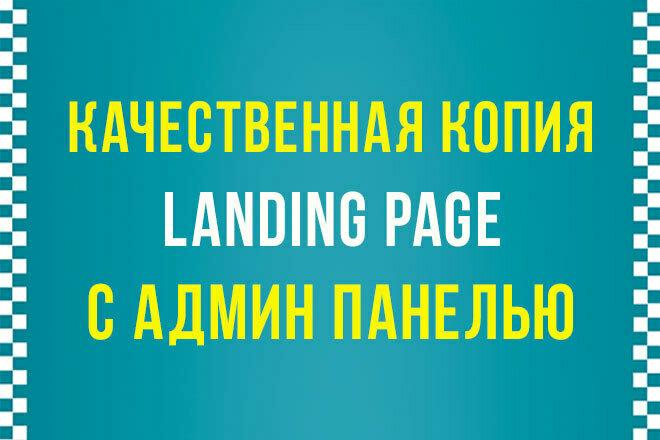 Качественная копия лендинга с установкой панели редактора 105 - kwork.ru