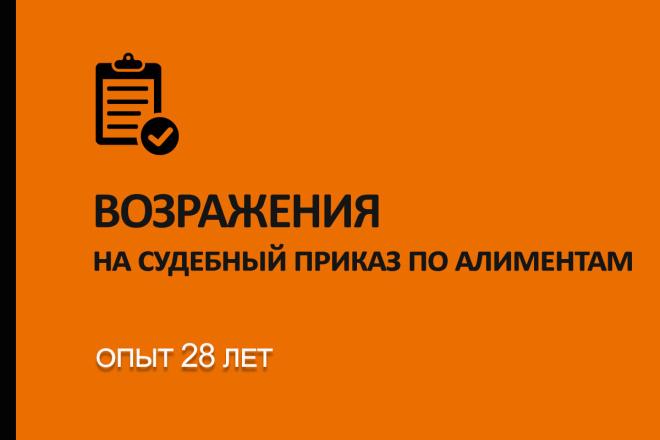 Составлю заявление на отмену судебного приказа 1 - kwork.ru