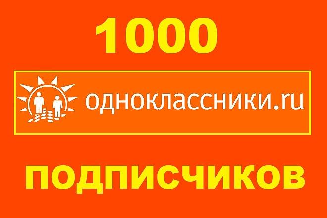 1000 подписчиков в вашу группу в одноклассниках - живые люди + Бонус 1 - kwork.ru
