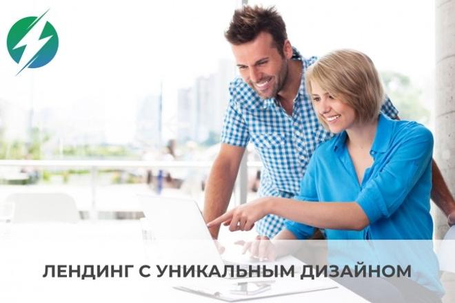 Сделаю лендинг с уникальным дизайном, не копия 63 - kwork.ru