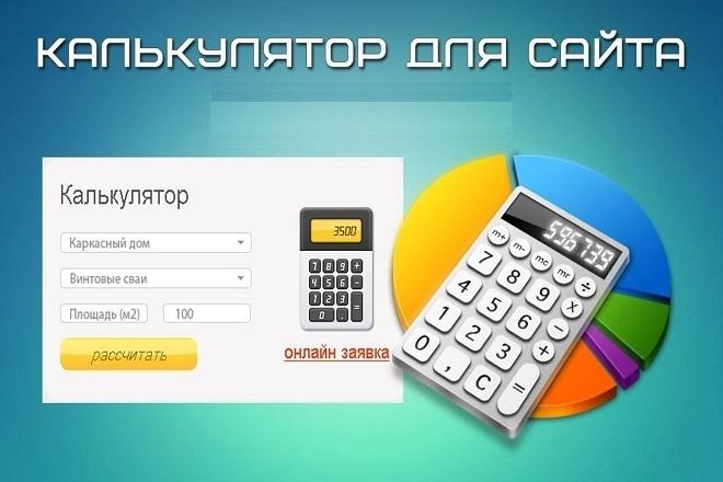 Калькуляторы и формы для сайтов, мессенджеров и соцсетей 1 - kwork.ru