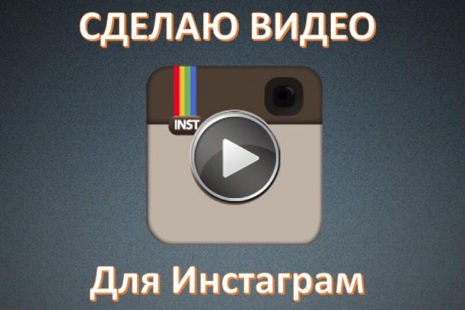 Сделаю видео для Инстаграм 4 - kwork.ru