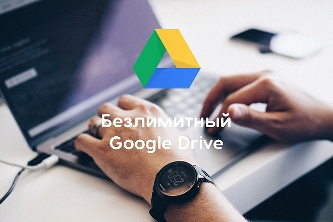 Безлимитный Google Drive фото