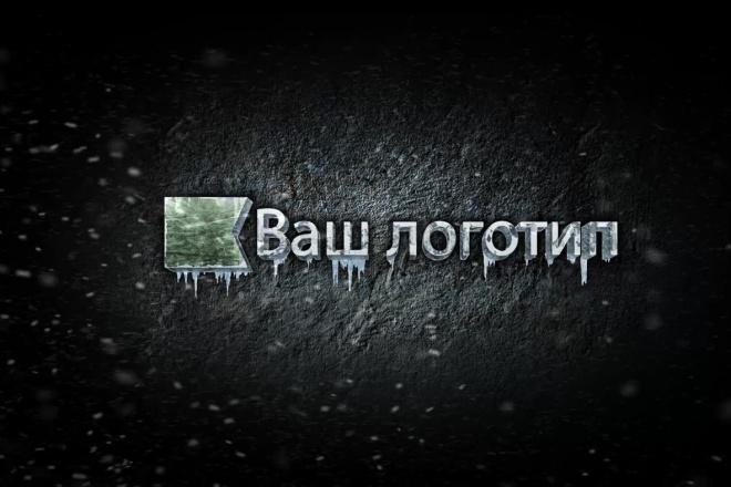 Ваш логотип или бренд с эффектной и эпической анимацией Огонь и Лёд 1 - kwork.ru