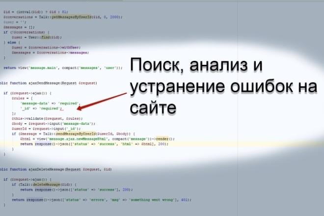 Исправлю одну ошибку на вашем сайте 1 - kwork.ru