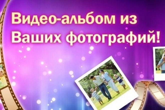 Монтаж видеоальбома 1 - kwork.ru