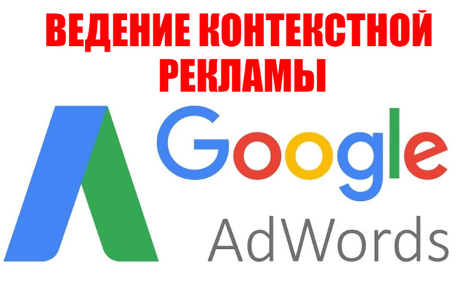 Ведение контекстной рекламы в Google AdWords 30 дней 1 - kwork.ru
