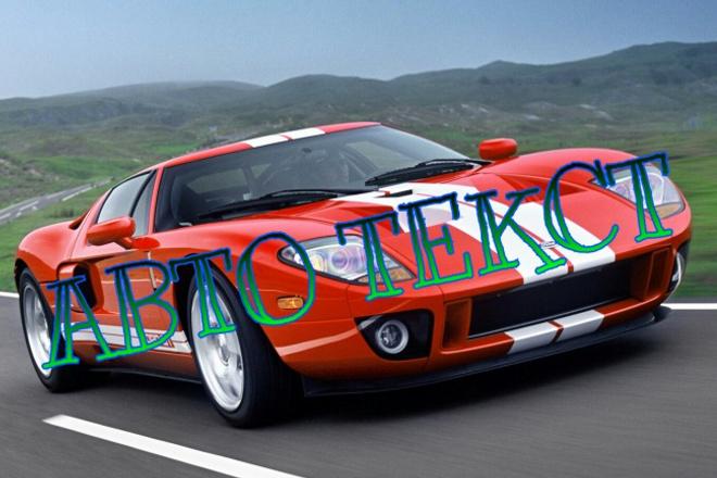 Напишу бизнес-текст на сайт про автомобили, запчасти, ремонт 1 - kwork.ru