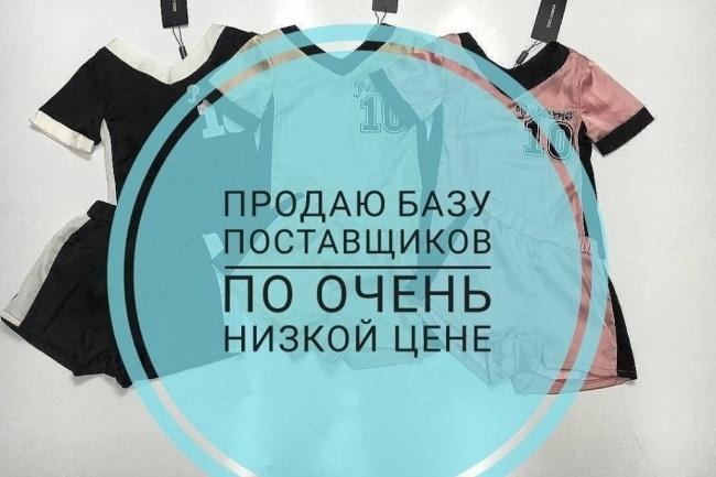 База Поставщиков 1 - kwork.ru