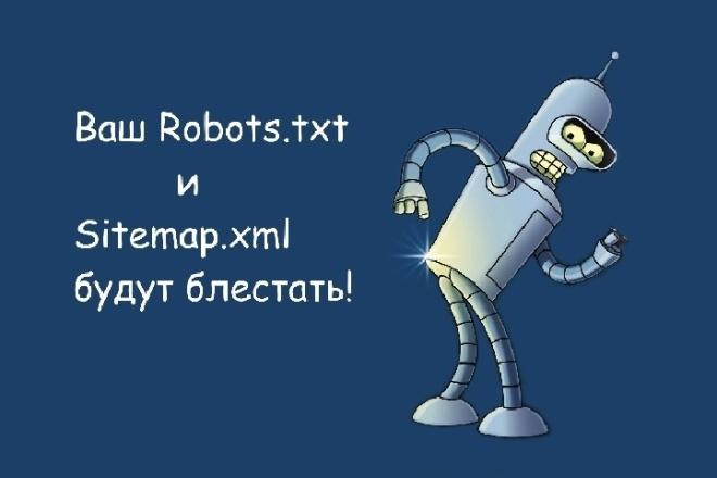 Полная Настройка robots.txt и sitemap.xml для любого движка 1 - kwork.ru