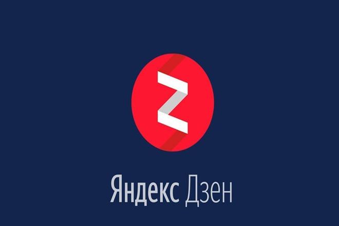 Видеокурс Познай Дзен. Как стать автором блога Яндекс Дзен 1 - kwork.ru