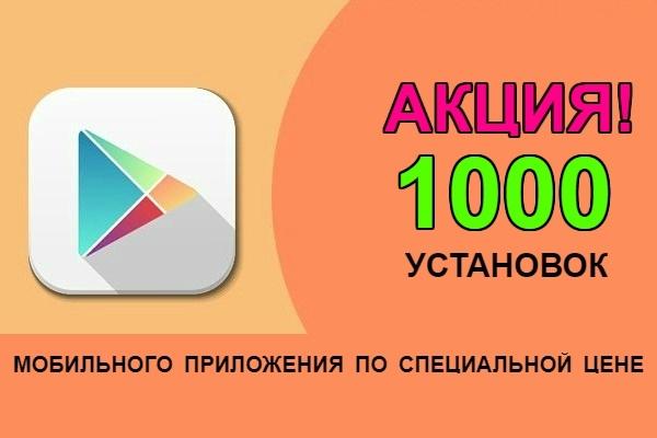 Акция, 1000 установок мобильного приложения из Google Play Market 2 - kwork.ru