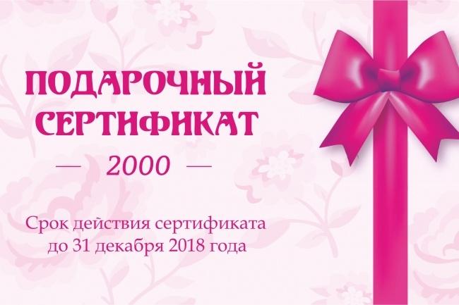 Создам дизайн сертификата, купона 5 - kwork.ru