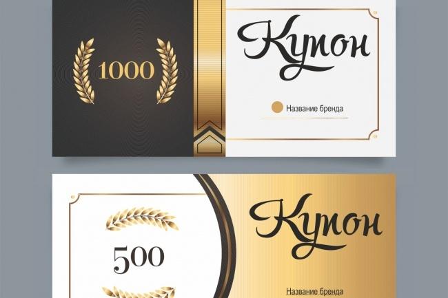 Создам дизайн сертификата, купона 6 - kwork.ru