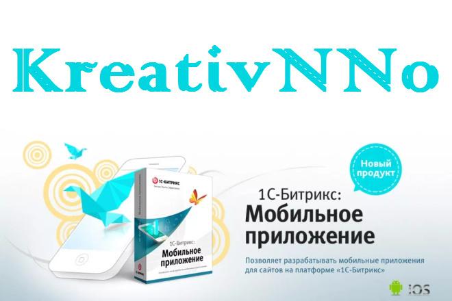 Мобильное приложение под ключ на iOS для магазина Битрикс 4 - kwork.ru