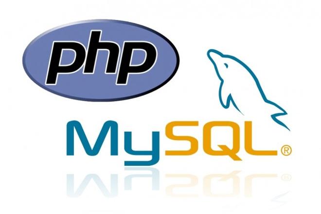 Напишу или доработаю любой скрипт на PHP и JS 1 - kwork.ru