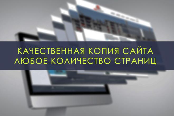 Скопировать сайт с админкой фото
