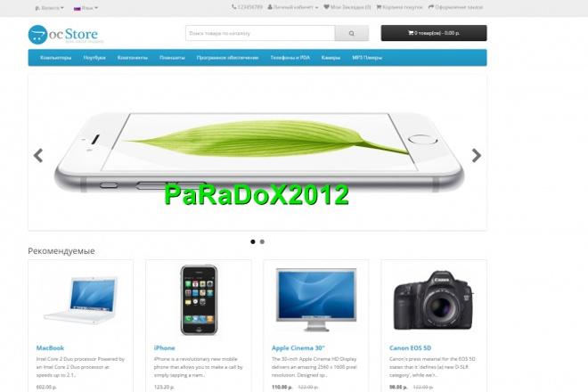 Продам готовый сайт на opencart , OcStore 1 - kwork.ru