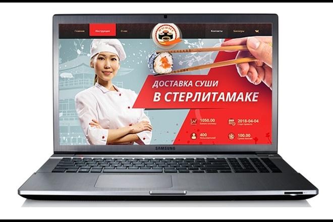Первый экран Landing Page 27 - kwork.ru