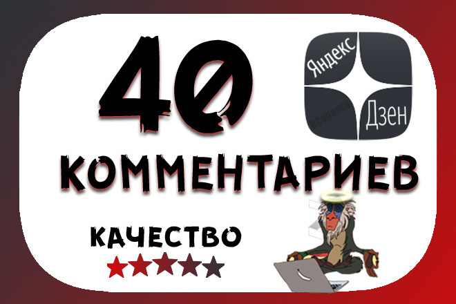 40 комментариев Яндекс Дзен 1 - kwork.ru