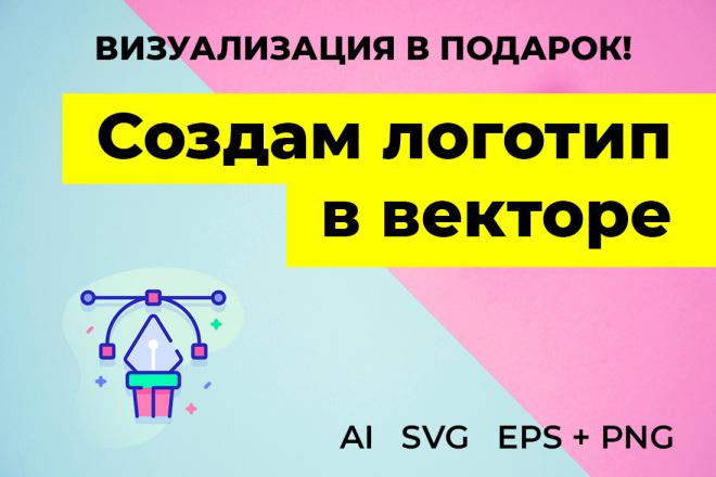 Создам логотип, визуализация в подарок 5 - kwork.ru