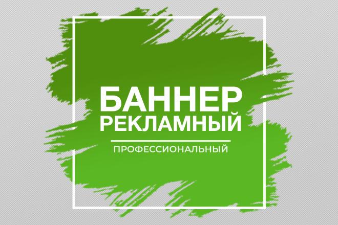 Рекламный Баннер для Web, Интернета, Директ, Инстаграм и не только 13 - kwork.ru