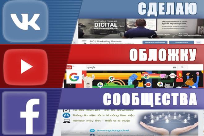 Создам обложку для вашего сообщества VK 4 - kwork.ru