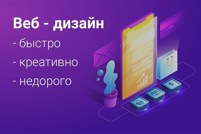 Веб-дизайн сайта 6 - kwork.ru