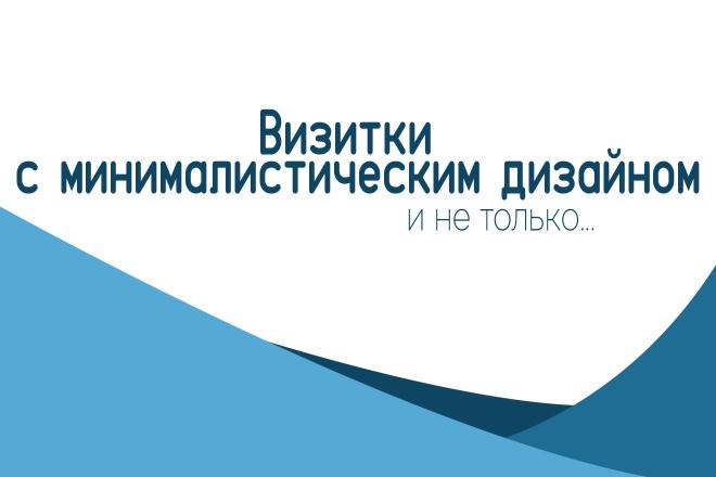 Современный дизайн двусторонней визитки. Бесплатный исходник PSD 4 - kwork.ru