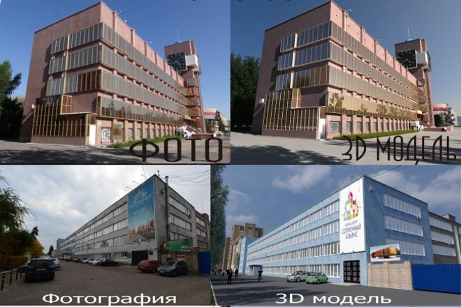 3d замена экстерьера по фотографии 12 - kwork.ru