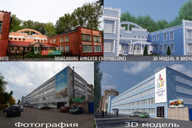 3d замена экстерьера по фотографии 11 - kwork.ru