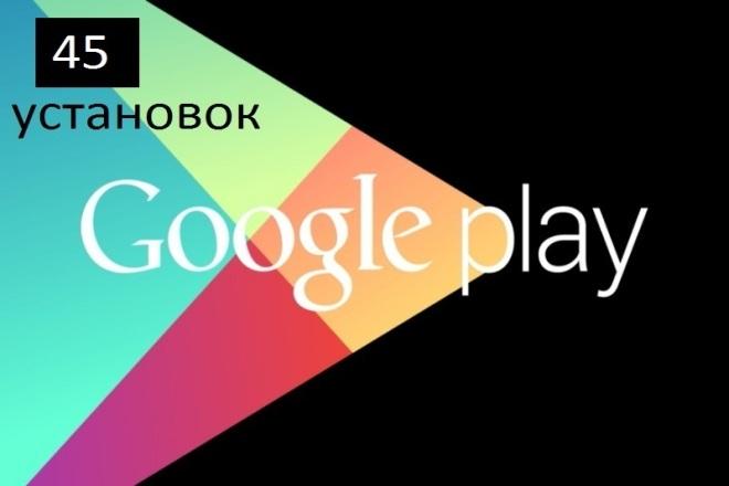 45 установок приложения в Google Play 4 - kwork.ru