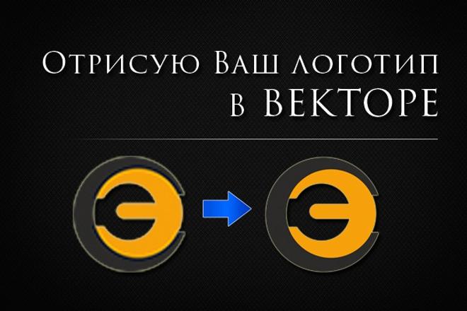 Сделаю ваше изображение векторным 12 - kwork.ru