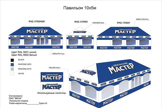 Сделаю ваше изображение векторным 6 - kwork.ru
