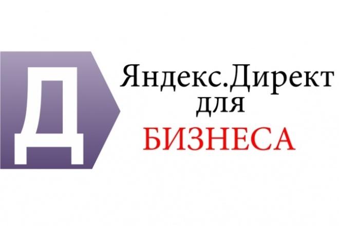 Настрою рекламную кампанию в Яндекс Директ (100 объявлений на 100 ключевиков) 1 - kwork.ru