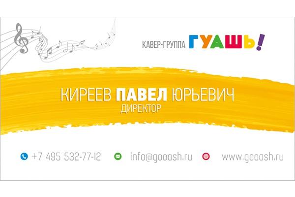 Дизайн визитки с исходниками 107 - kwork.ru
