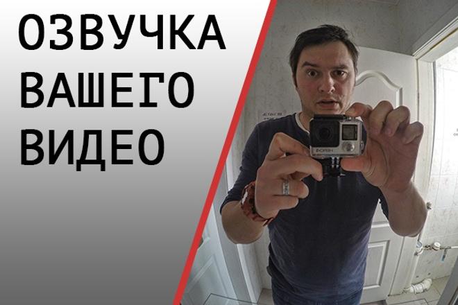 Озвучу видео для Ютуб 1 - kwork.ru