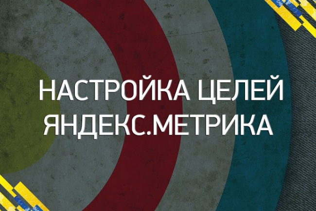 Настрою цели для Яндекс.Метрики 1 - kwork.ru