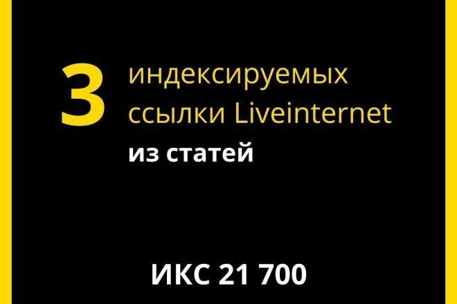 3 прямые анкорные ссылки со статей Liveinternet фото