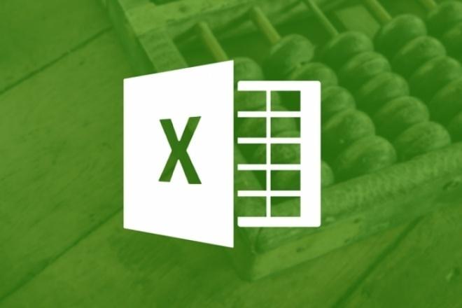Изготовление макроса в Excel 1 - kwork.ru