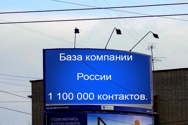 База компаний России 1 100000 контактов 1 - kwork.ru